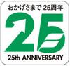 エフ株式会社創業25周年